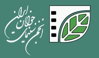 انجمن سينماي جوان