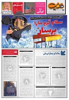 Hasht-08-09-.pdf - صفحه 1