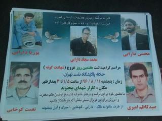 هفتمین روز درگذشت جانباختگان ایلامی آتش سوزی پالایشگاه نفت تهران