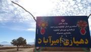 روستای امیرآباد دیشموک صاحب مسیر ارتباطی شد