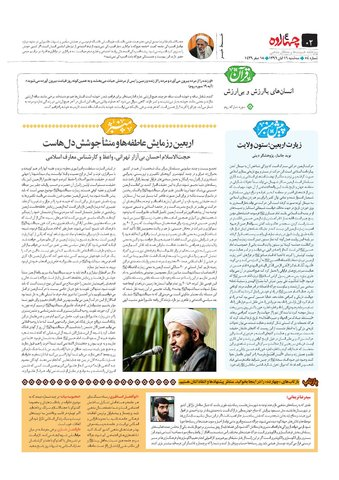 چهارده-54.pdf - صفحه 2