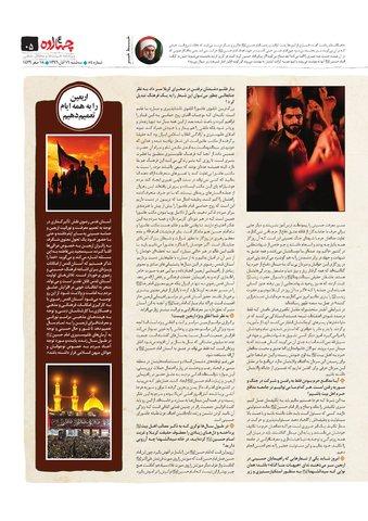 چهارده-54.pdf - صفحه 5