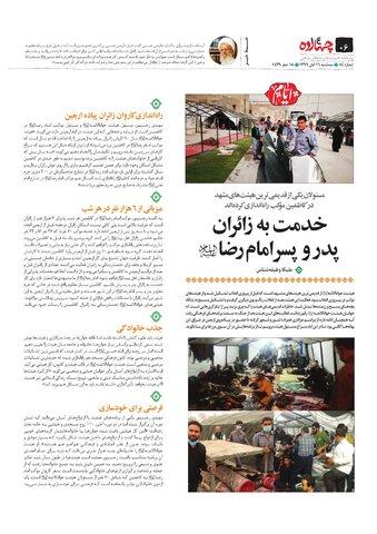چهارده-54.pdf - صفحه 6