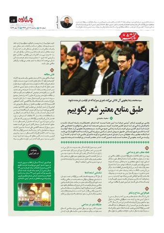 چهارده-54.pdf - صفحه 7