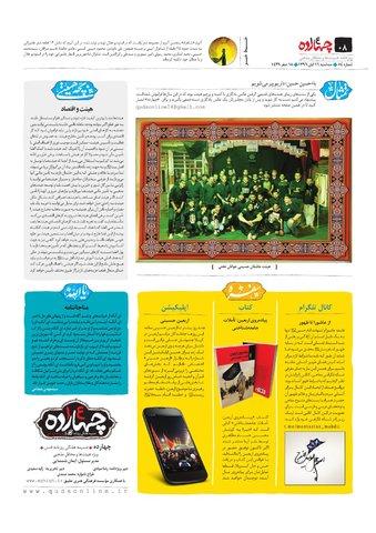 چهارده-54.pdf - صفحه 8