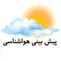 پیش بینی هواشناسی - اراک