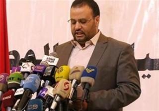 شورای عالی سیاسی یمن