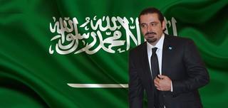 الحريري - السعودية