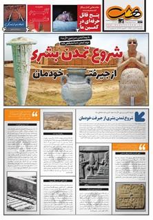 Hasht-08-21.pdf - صفحه 1