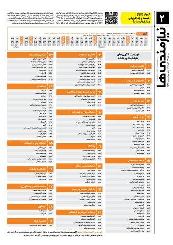 96.8.23e.pdf - صفحه 2