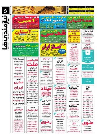 96.8.23e.pdf - صفحه 5