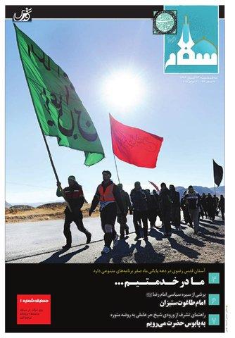vij-salam-No-106-M-new.pdf - صفحه 1