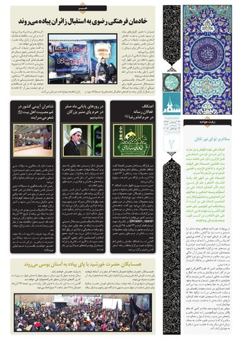 vij-salam-No-106-M-new.pdf - صفحه 2