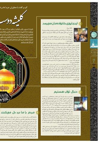 vij-salam-No-106-M-new.pdf - صفحه 4