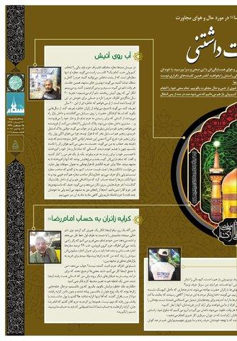 vij-salam-No-106-M-new.pdf - صفحه 5