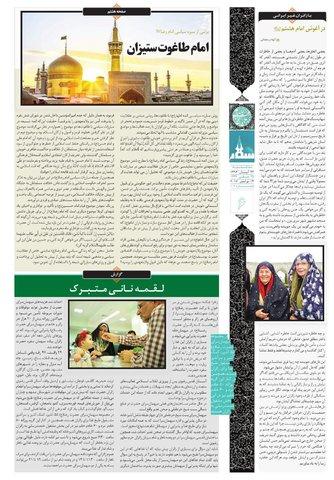 vij-salam-No-106-M-new.pdf - صفحه 6