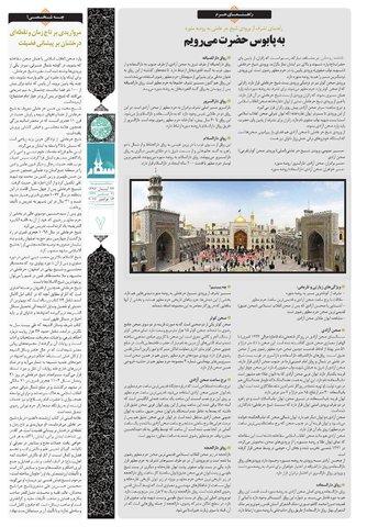 vij-salam-No-106-M-new.pdf - صفحه 7