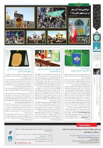 vij-salam-No-106-M-new.pdf - صفحه 8