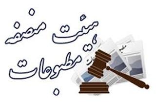 هیئت منصفه مطبوعات