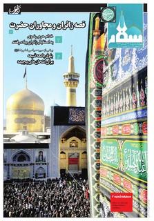 vij-salam-No-107.pdf - صفحه 1