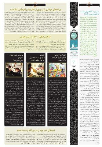 vij-salam-No-107.pdf - صفحه 2