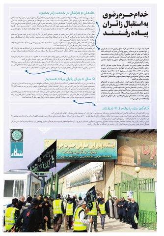 vij-salam-No-107.pdf - صفحه 3