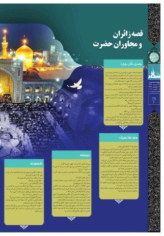 vij-salam-No-107.pdf - صفحه 4