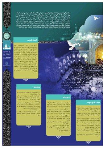 vij-salam-No-107.pdf - صفحه 5