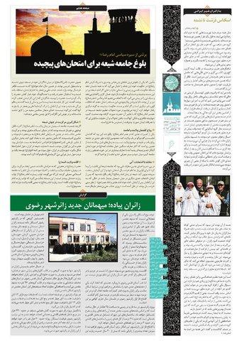 vij-salam-No-107.pdf - صفحه 6