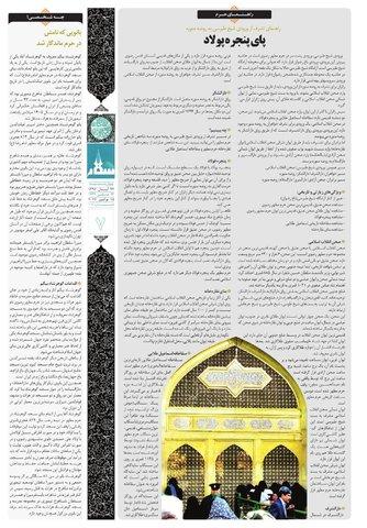 vij-salam-No-107.pdf - صفحه 7