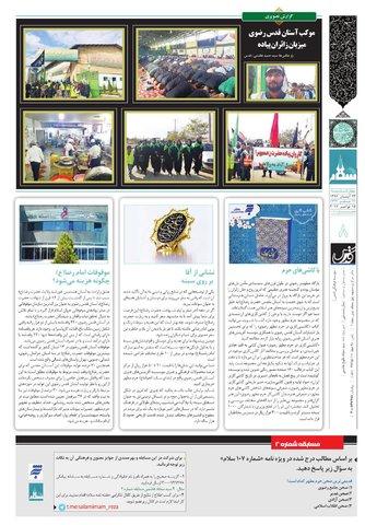vij-salam-No-107.pdf - صفحه 8
