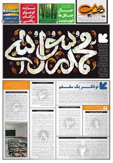 Hasht-08-25-Chap-New-new.pdf - صفحه 1