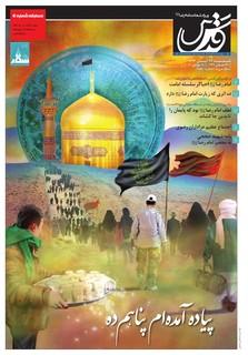 vij-salam-No-109-NEW-NEW.pdf - صفحه 1