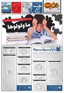 Hasht-08-29-New.pdf - صفحه 1