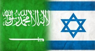 العلم الاسرائيلي والسعودي