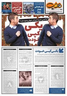 Hasht-08-30.pdf - صفحه 1