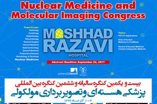 پزشکی هسته ای - کراپشده