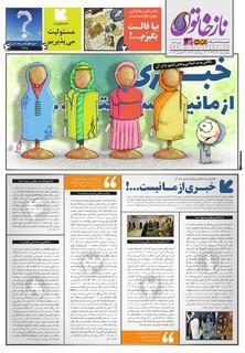 Hasht-08-01.pdf - صفحه 1