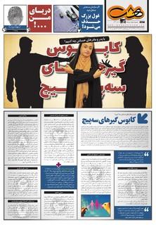 Hasht-09-02.pdf - صفحه 1