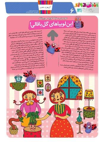 Kafshdoozak-No.47-New.pdf - صفحه 6