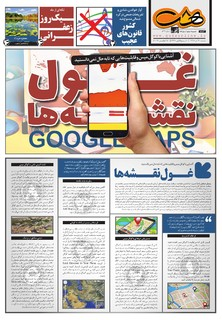 Hasht-09-04.pdf - صفحه 1