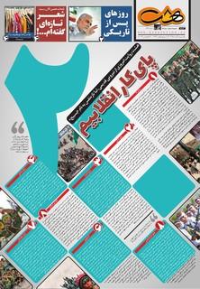 Hasht-09-05-.pdf - صفحه 1