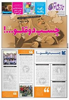 Hasht-09-08.pdf - صفحه 1