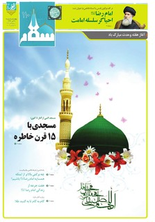 vij-salam-No-110.pdf - صفحه 1