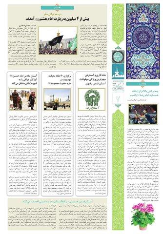 vij-salam-No-110.pdf - صفحه 2