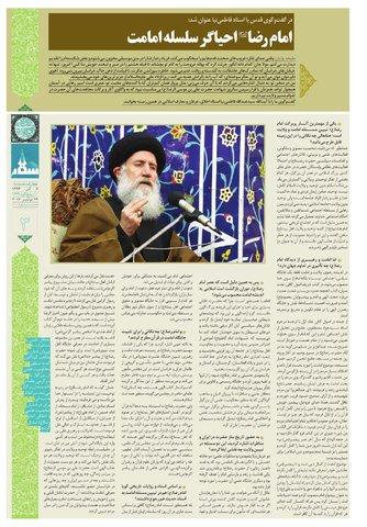 vij-salam-No-110.pdf - صفحه 3