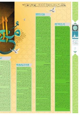 vij-salam-No-110.pdf - صفحه 4