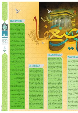 vij-salam-No-110.pdf - صفحه 5