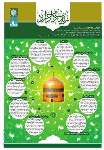vij-salam-No-110.pdf - صفحه 6