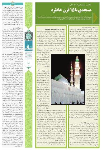 vij-salam-No-110.pdf - صفحه 7